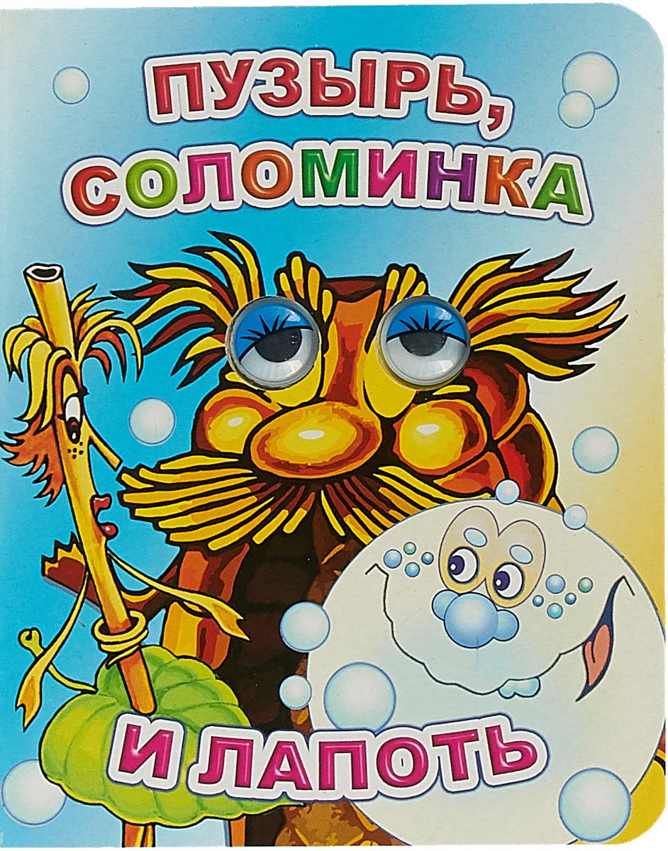 Пузырь, соломинка и лапоть 0+ колобок пузырь соломинка и лапоть русские народные сказки isbn 9785378050635