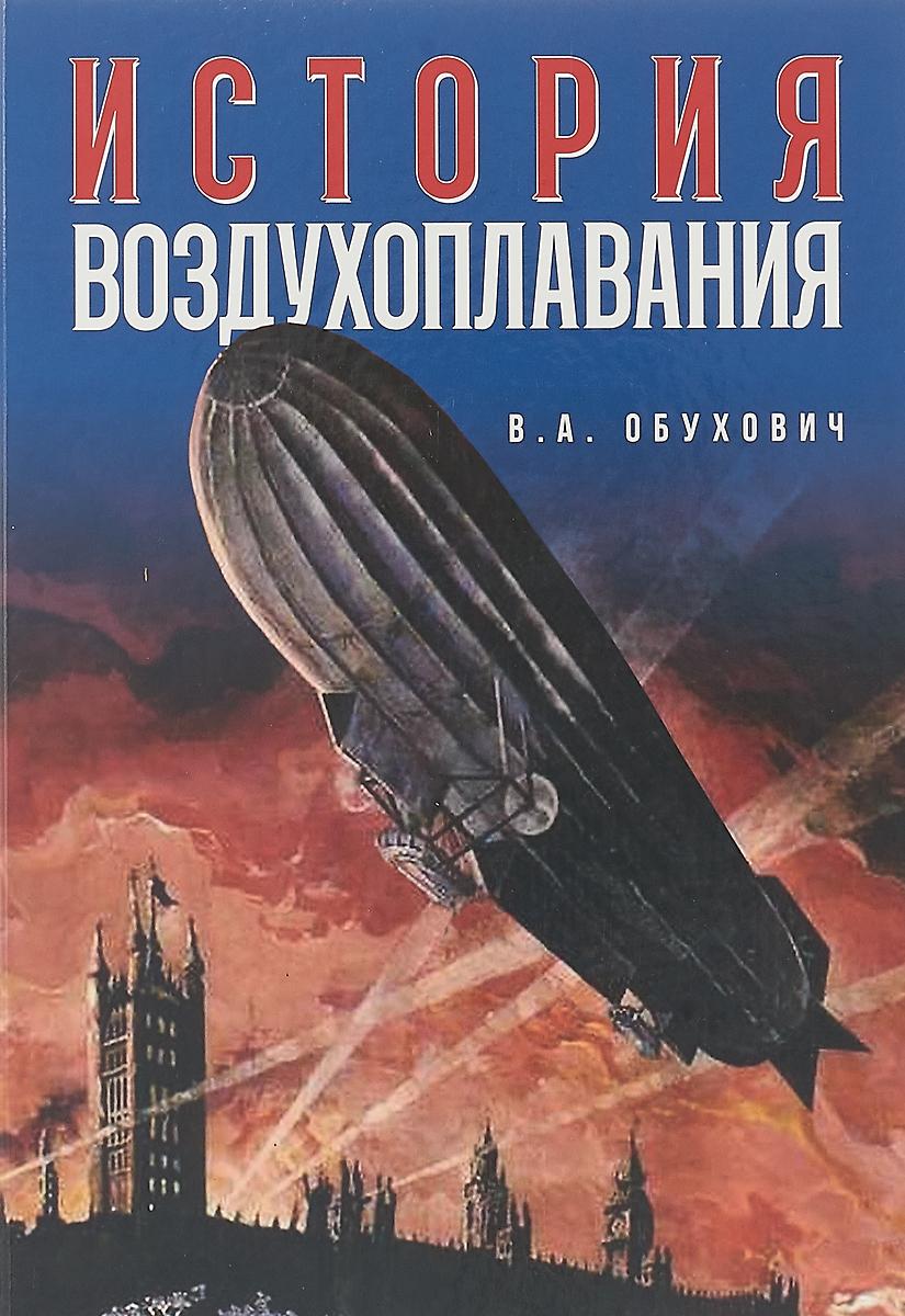 В. А. Обухович История воздухоплавания