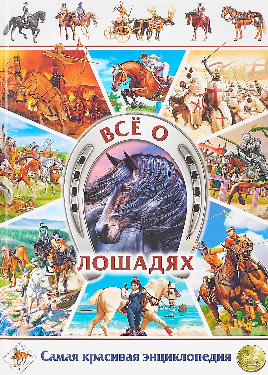 Х. Анидо Всё о лошадях. Самая красивая энциклопедия авторская картина самая красивая графика 30 х 20 см художник ирина баст