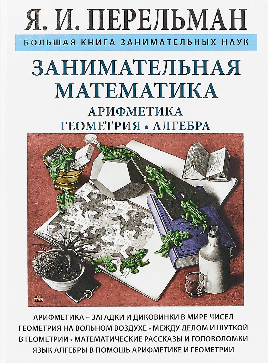 Я. И. Перельман Занимательная математика алгебра комплексных чисел в геометрических задачах