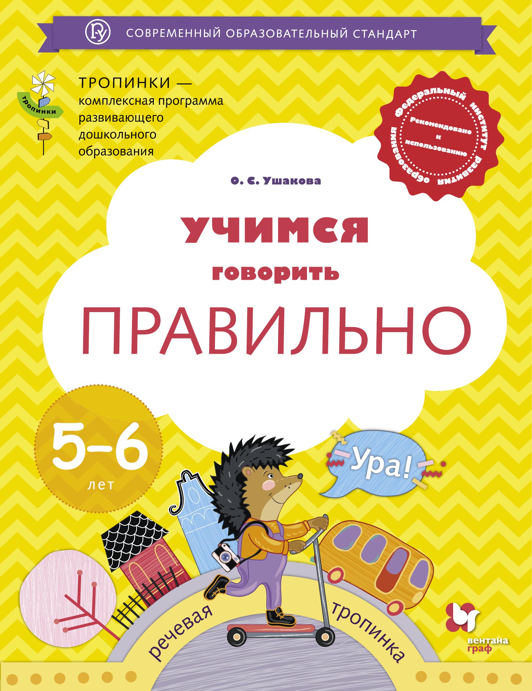 цена на О. С. Ушакова Учимся говорить правильно. 5-6 лет. Пособие для детей.