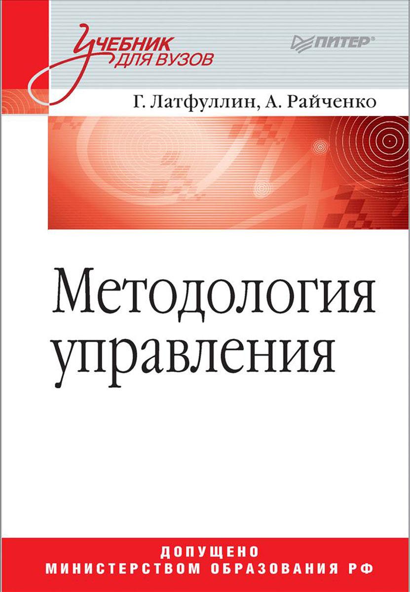 Методология управления. Учебник.