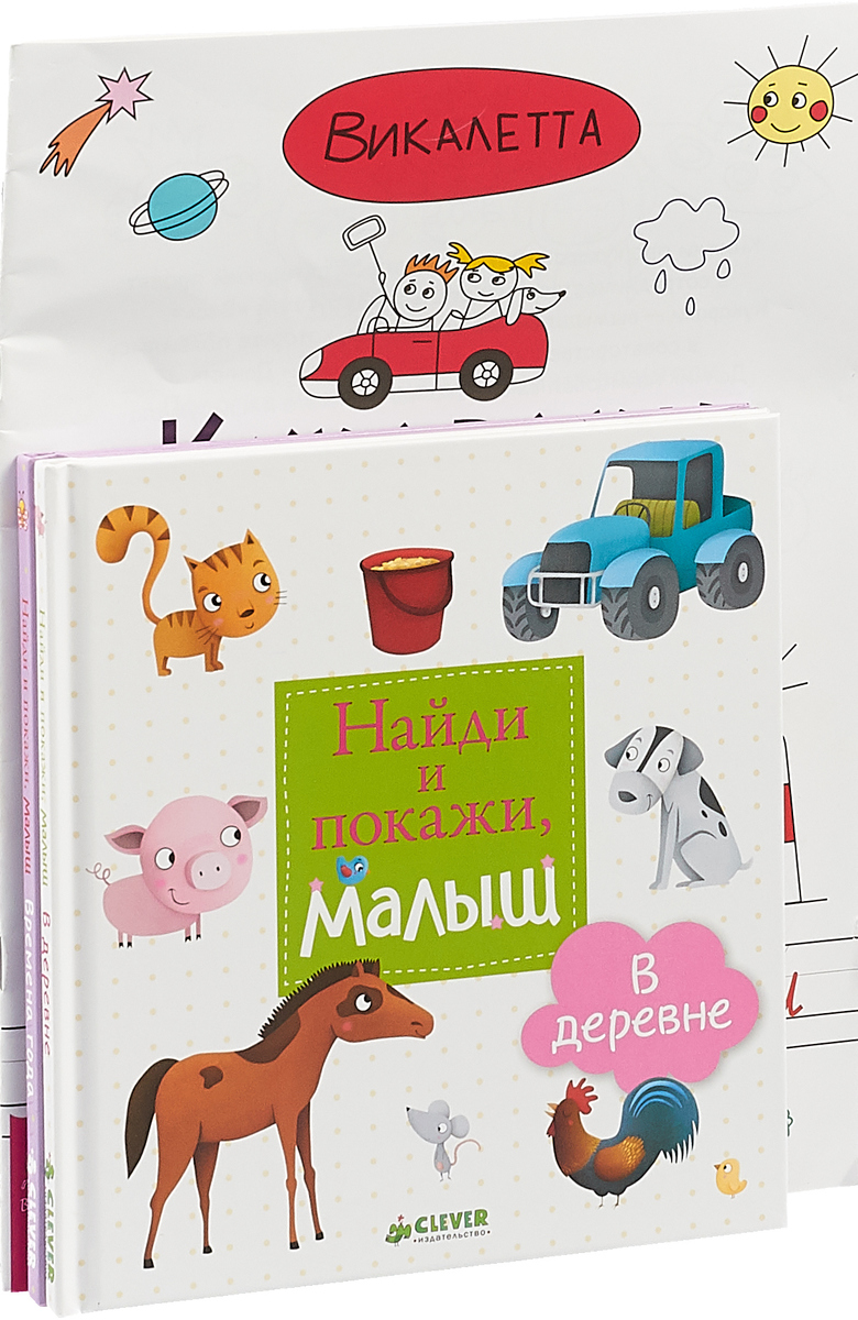 Анна Герасименко, Викалетта (комплект из 3 книг) Кукараки. Найди и покажи, малыш. Времена года. Найди и покажи, малыш. В деревне динозавры найди и покажи