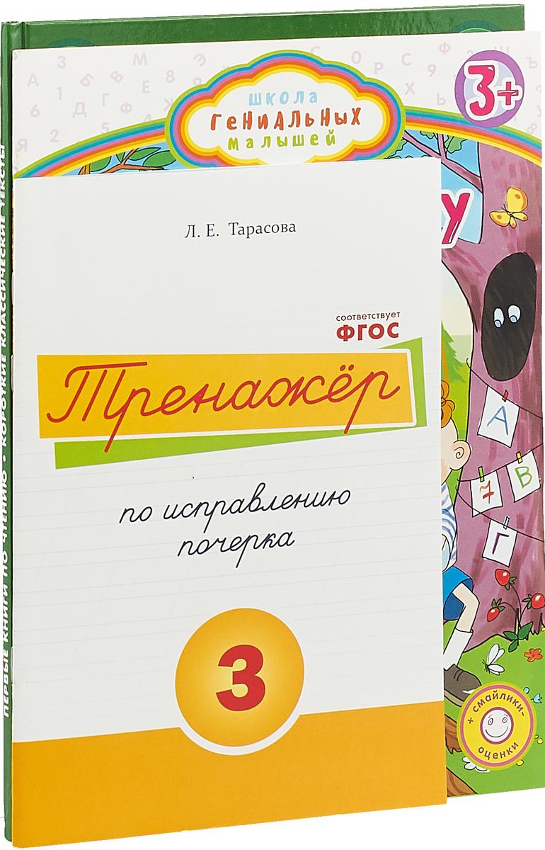 Л. Е. Тарасова Готовим руку + Тренажер + Короткие тексты (комплект из 3 книг)