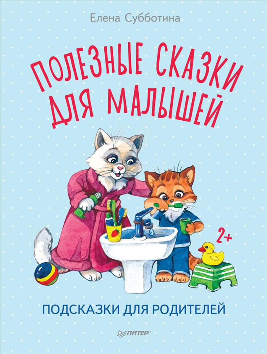 Полезные сказки для малышей. Подсказки для родителей, Елена Субботина