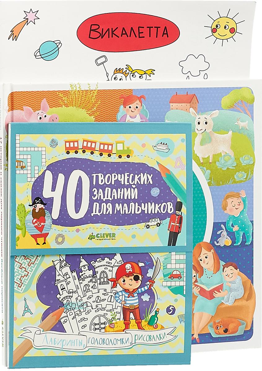 Викалетта, Лида Данилова Кукараки изучают технику. 17 историй и сказок для первого чтения. 40 творческих заданий для мальчиков (комплект из 3 книг) 40 творческих заданий для мальчиков