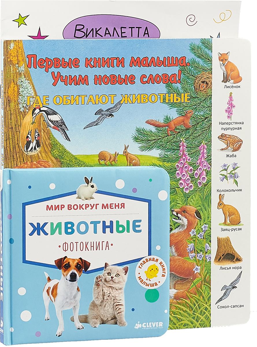 Кукараки в стране сказок. Где обитают животные. Мир вокруг меня. Животные. Фотокнига (комплект из 3 книг)