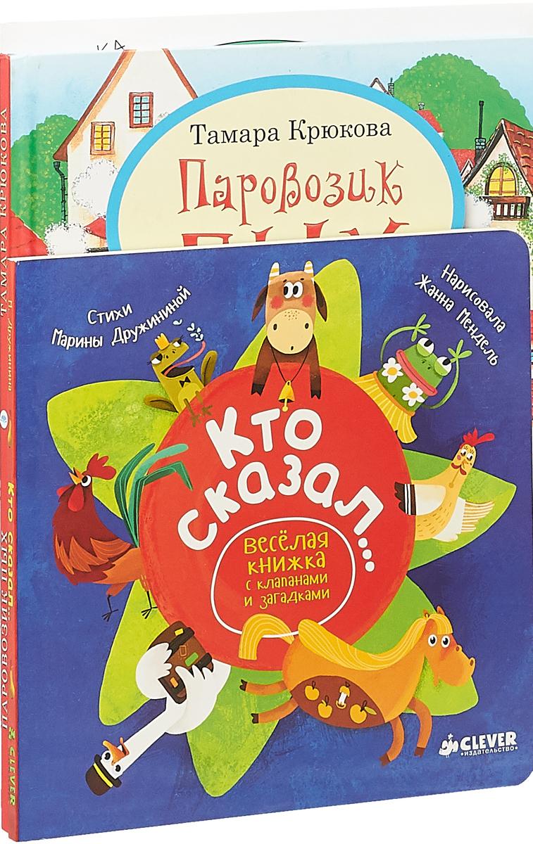 Кукараки в мире животных. Паровозик Пых. Кто сказал... Весёлая книжка с клапанами и загадками (комплект из 3 книг)