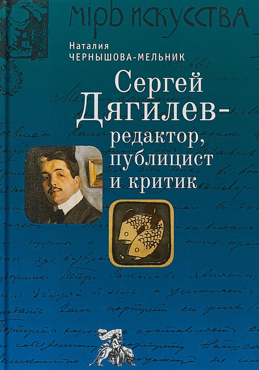 Сергей Дягилев-редактор, публицист и критик. Наталия Чернышова-Мельник