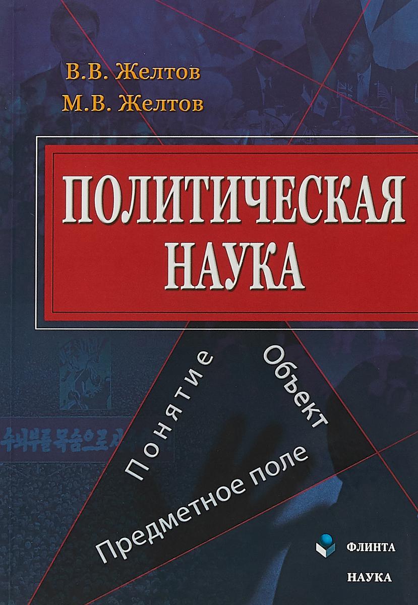 Желтов В.В., Желтов М.В. Политическая наука: понятие, объект, предметное поле: монография желтов в история западной социологии