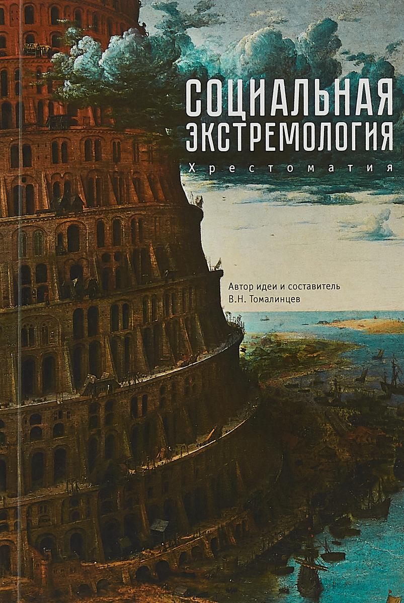 Томалинцев В.Н. (Ред.) Социальная экстремология.: Хрестоматия тарифный план