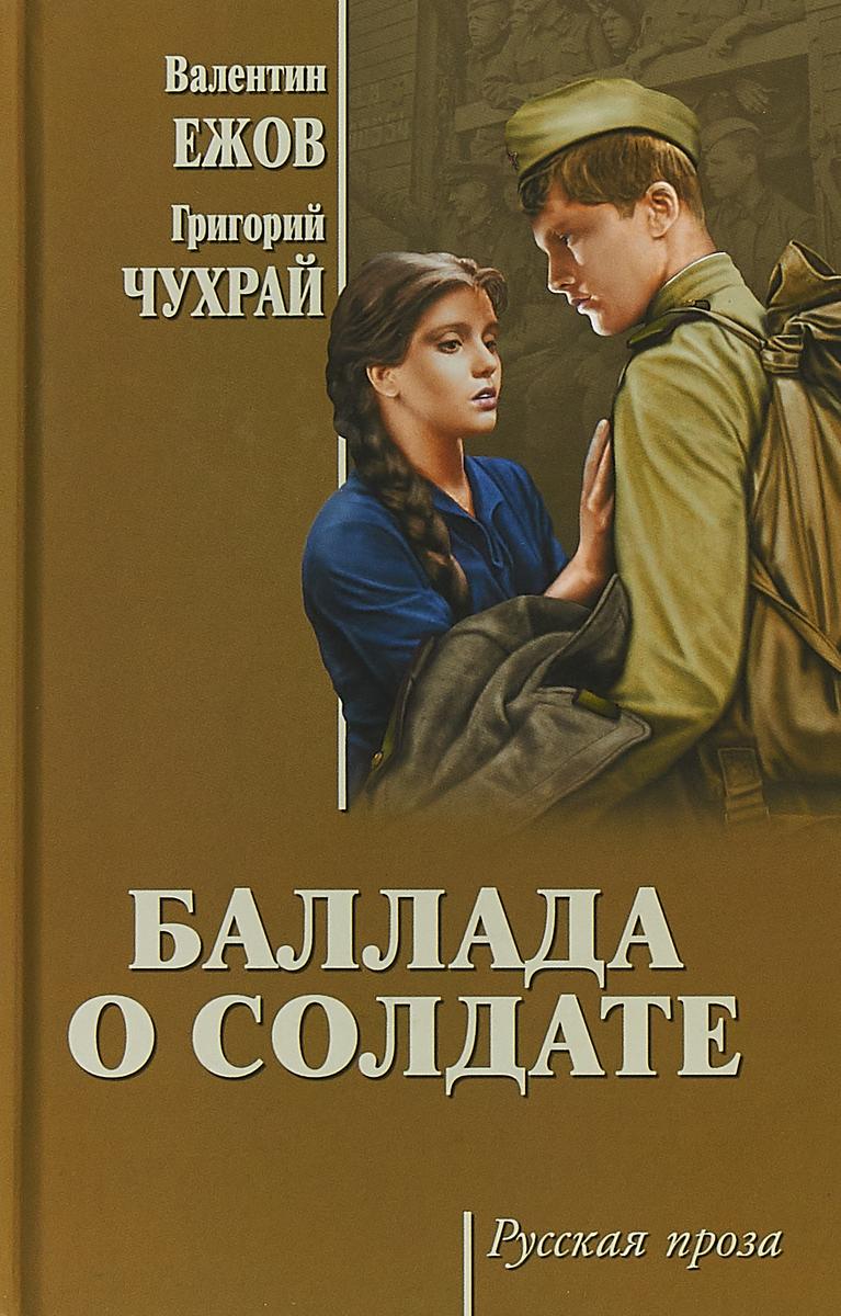 В. И. Ежов Баллада о солдате