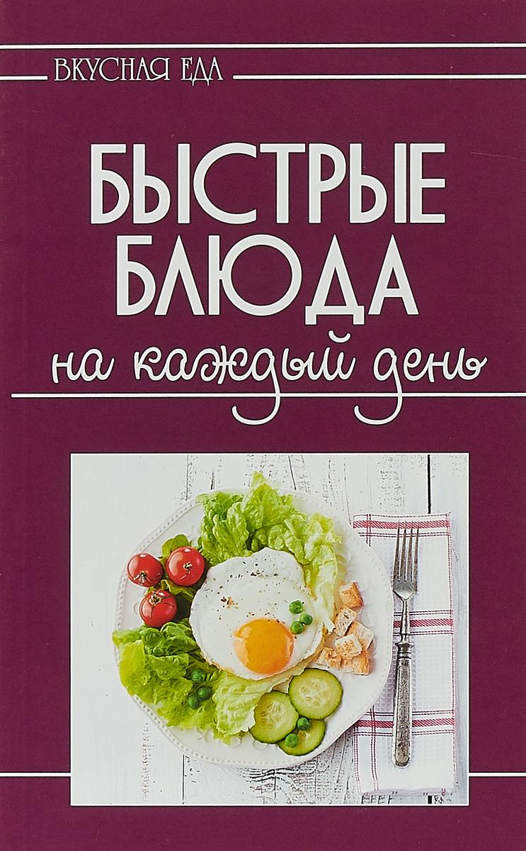 Е. Руфанова Вкусная еда. Быстрые блюда на каждый день оливер д 5 ингредиентов быстрая и простая еда