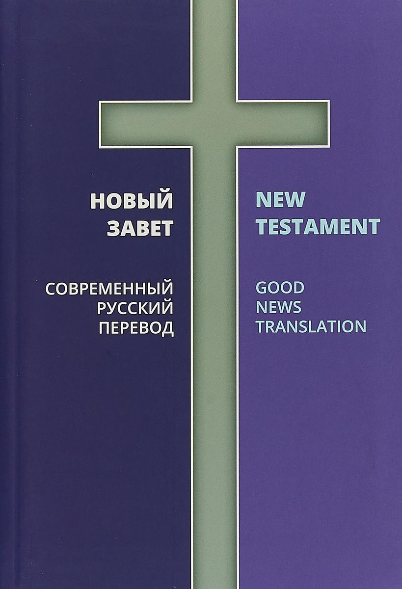 Новый Завет.2 перевода.Современный русский перевод.New Testament.Good News Translation teaching translation