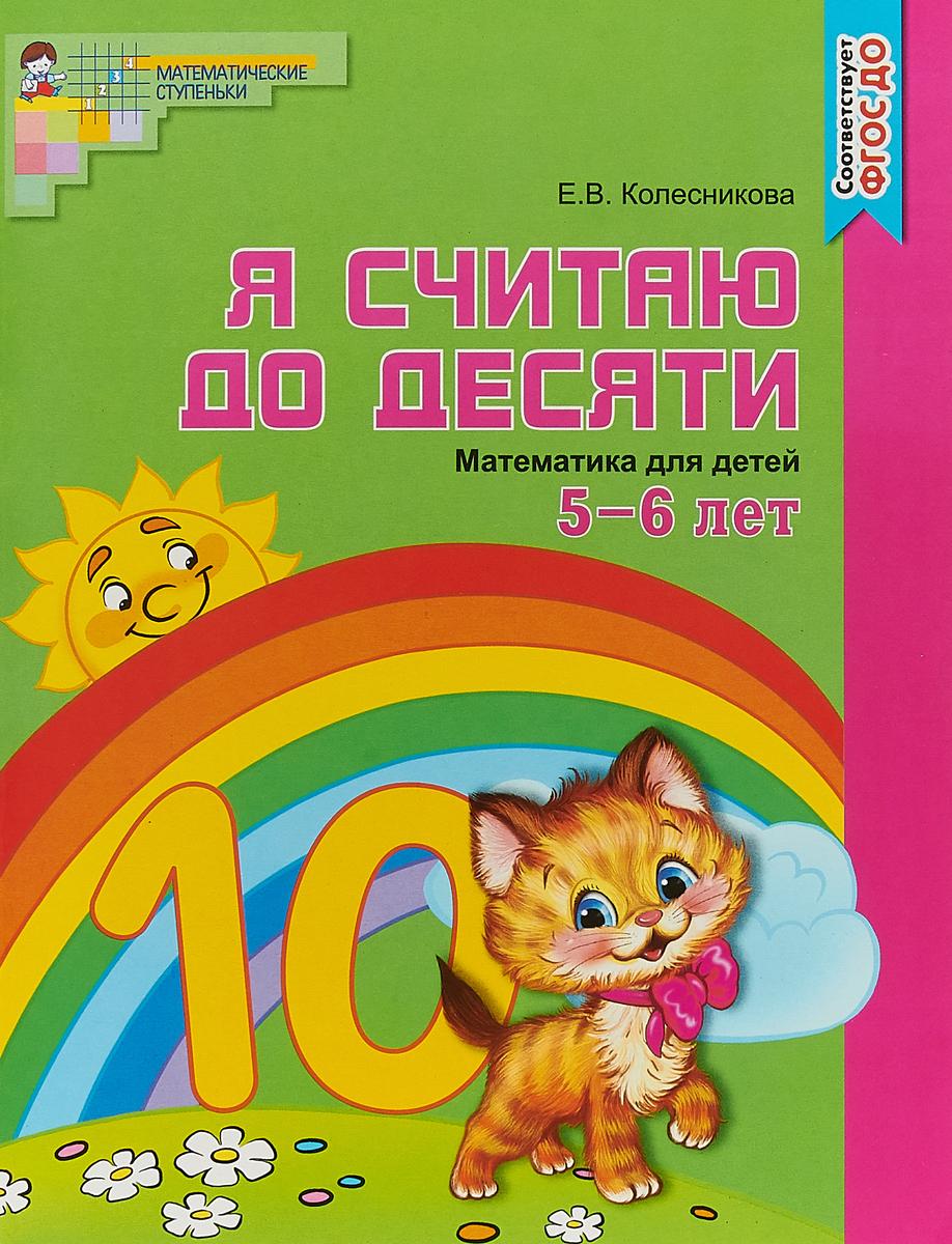 Е. В. Колесникова Математика. Я считаю до десяти. 5-6 лет е в колесникова математика я считаю до десяти 5 6 лет