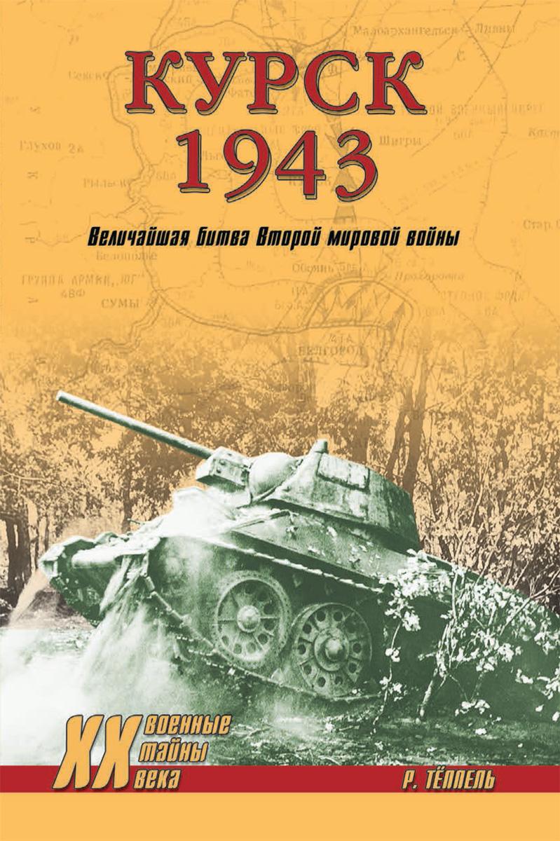 Роман Тёппель Курск 1943. Величайшая битва Второй мировой войны фельдмаршалы гитлера и их битвы