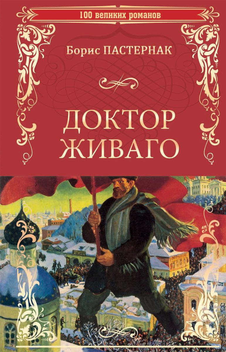 Доктор Живаго, Борис Пастернак