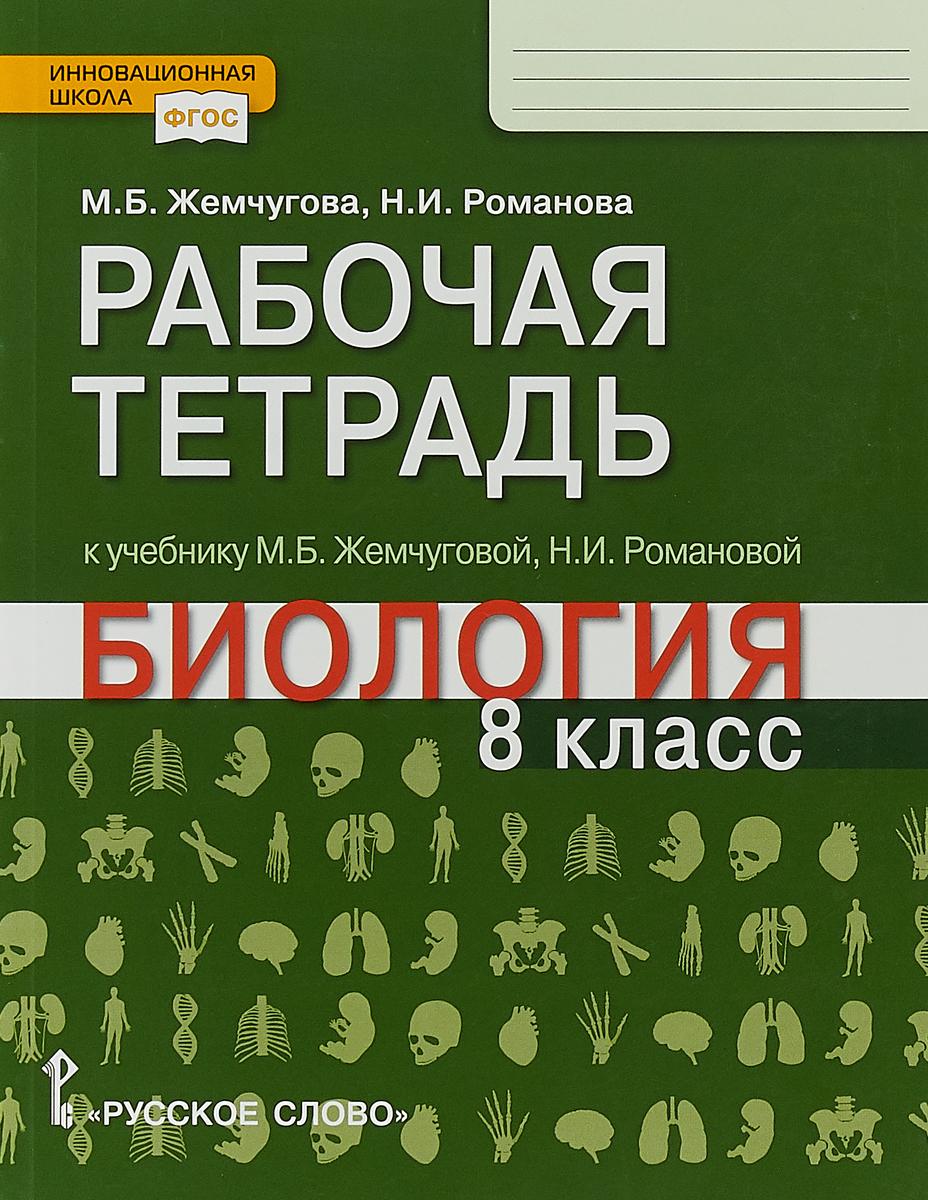 Рабочая тетрадь.к учебнику М.Б. Жемчуговой, Н.И. Романовой «Биология».8 класс.