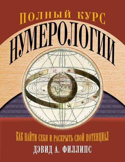 Полный курс нумерологии. Как найти себя и раскрыть свой потенциал, Дэвид А. Филлипс
