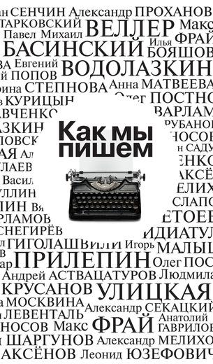 Как мы пишем. Антология