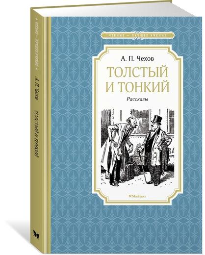 Антон Чехов Толстый и тонкий эндрю дельбанко колледж каким он был стал и должен быть