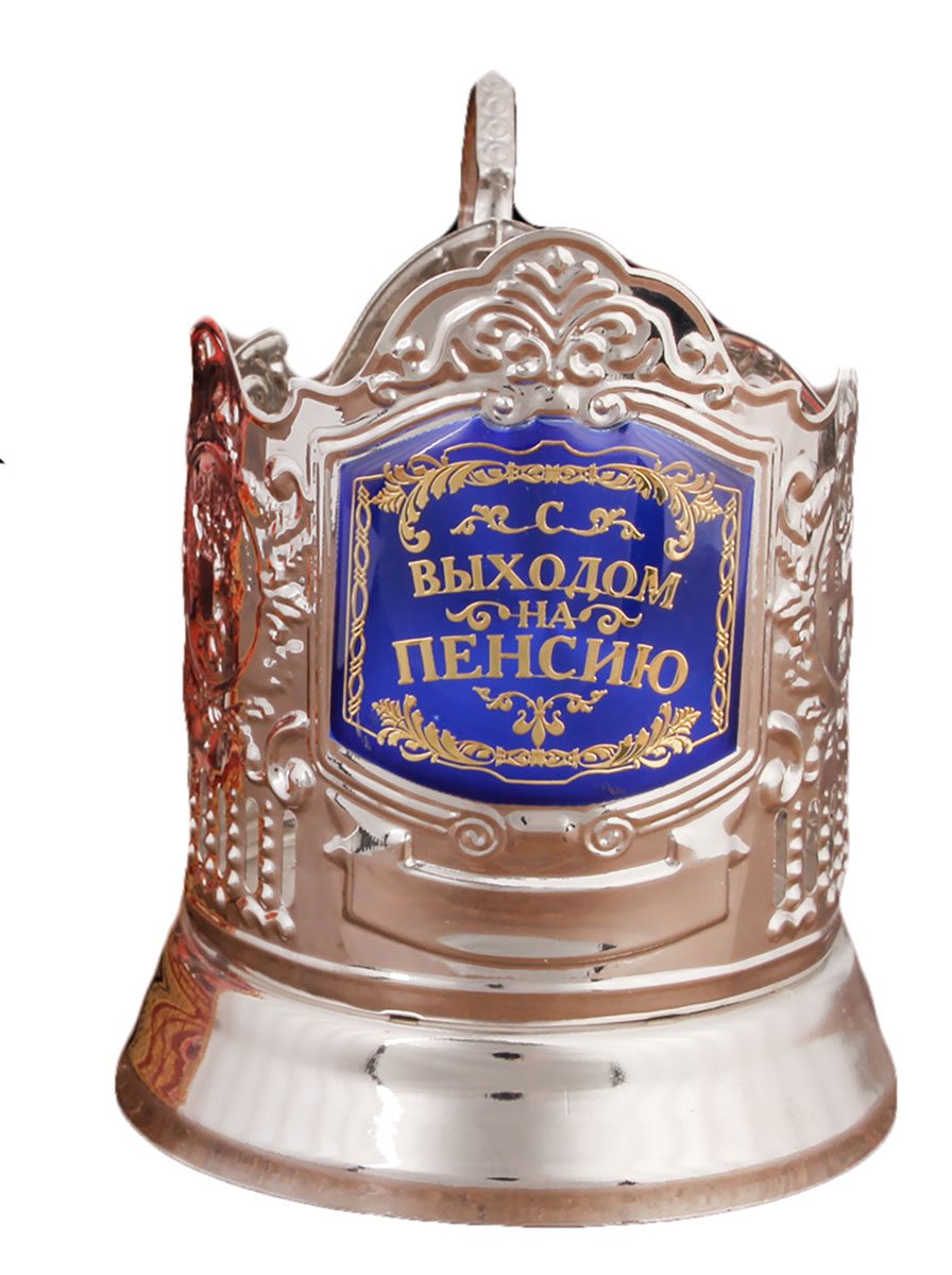 "Подстаканник ""С выходом на пенсию"", серебро, 10,2 х 11 см. 1894509, NoName"
