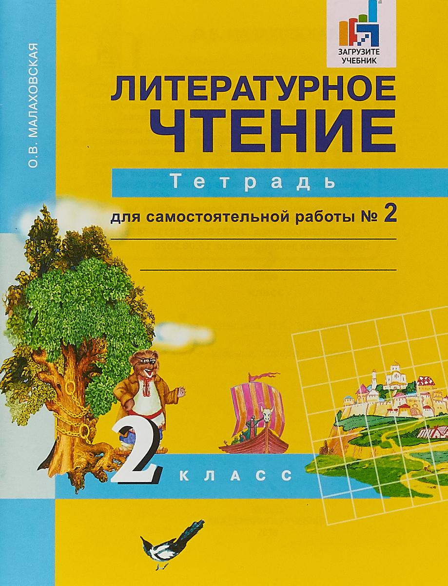 О. В. Малаховская Литературное чтение. 2 класс. Тетрадь для самостоятельной работы № 2