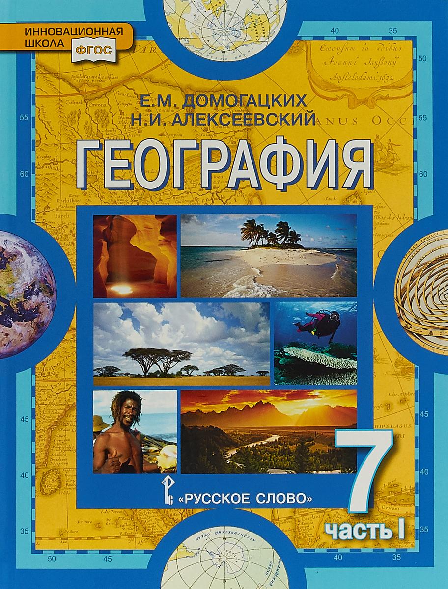 География. Материки и океаны. 7 класс. Учебник. В 2 частях. Часть 1. Планета, на которой мы живем. А, Домогацких Е.М., Алексеевский Н.И.