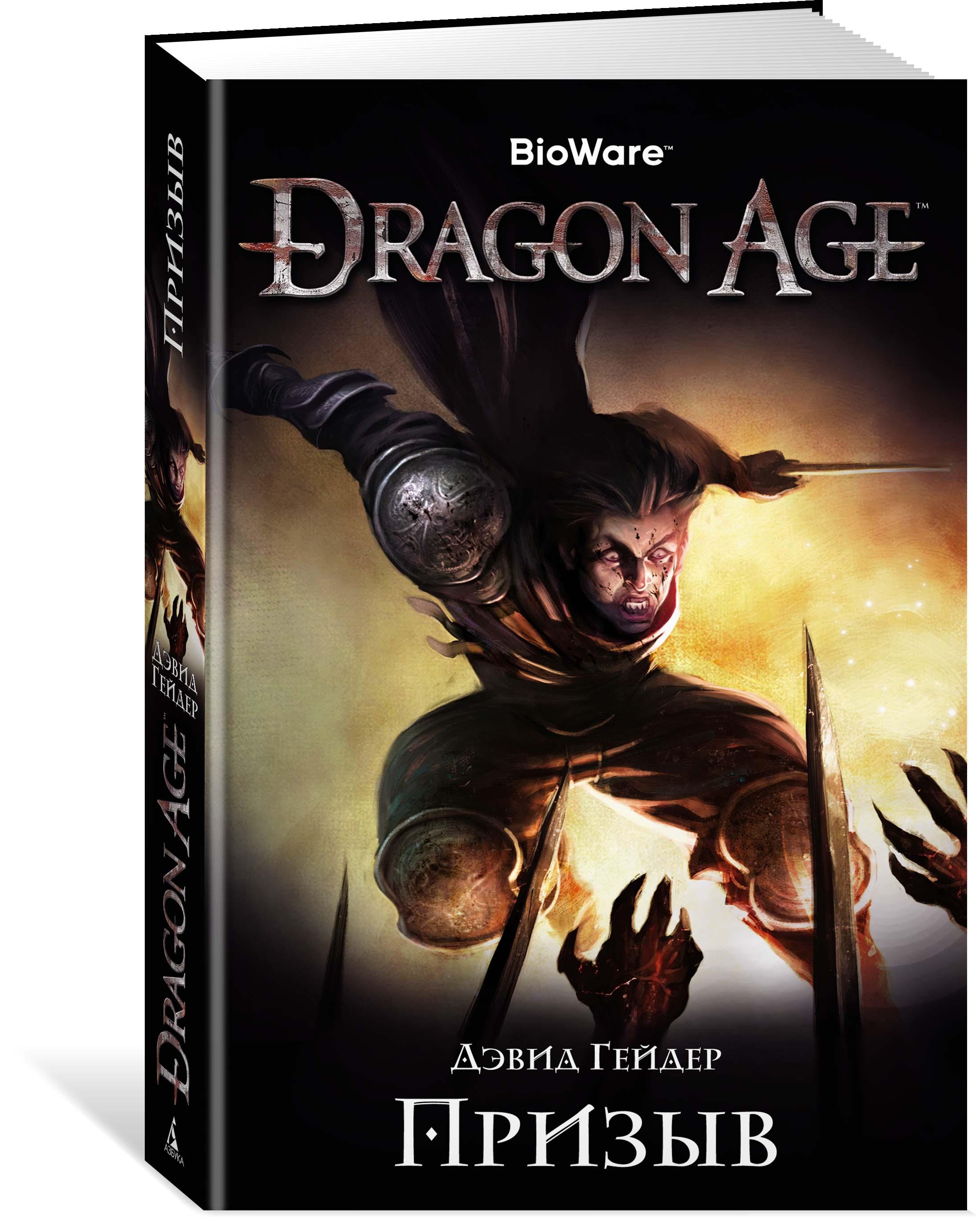 Дэвид Гейдер Dragon Age. Призыв