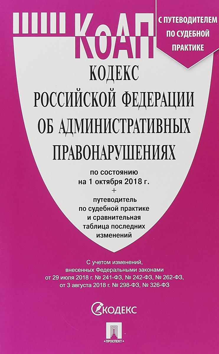 Кодекс об административных правонарушениях Российской Федерации по состоянию . на 01.10.18 кодекс российской федерации об административных правонарушениях