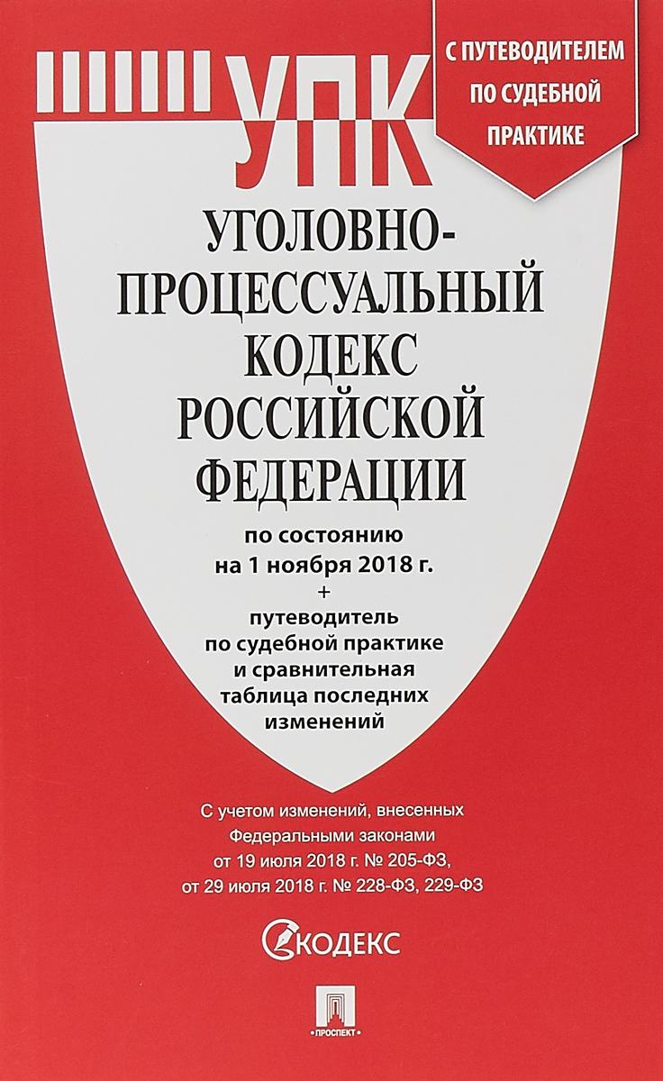Уголовно-процессуальный кодекс Российской Федерации по состоянию на 01.11.18 уголовно исполнительный кодекс российской федерации по состоянию на 2012 год isbn 9785425206558
