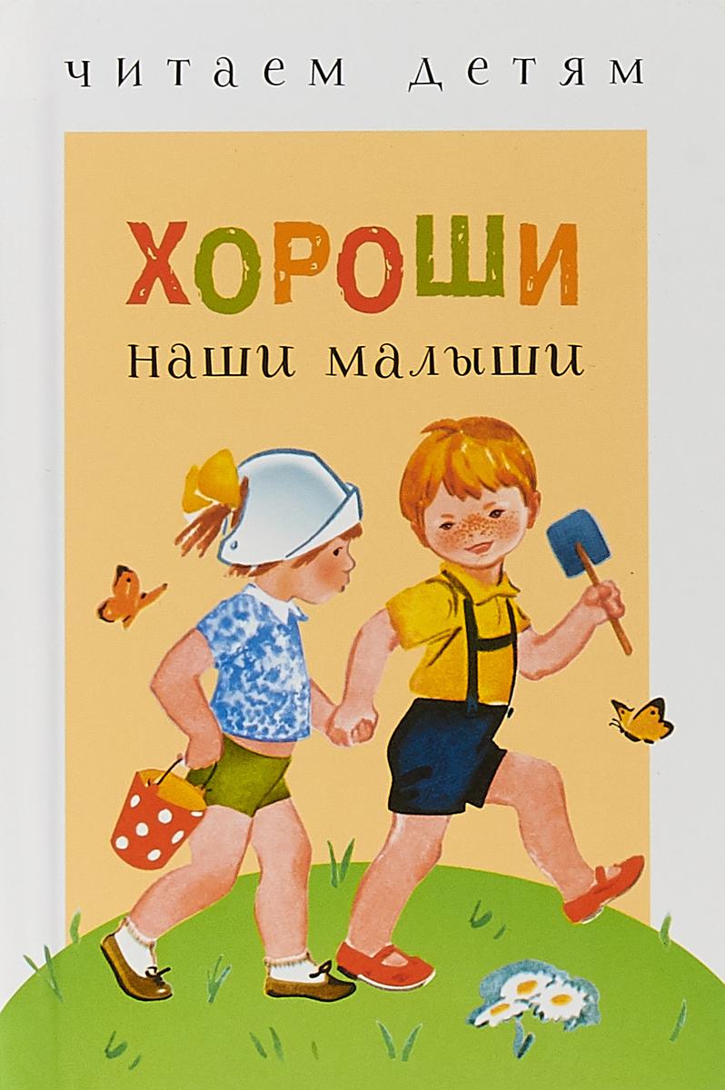 Хороши наши малыши детское лего vakind diy 3 3 57042