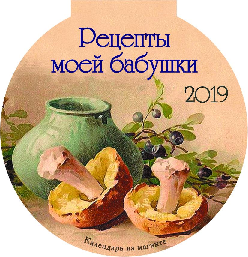 Календарь 2019 (на магните). Рецепты моей бабушки