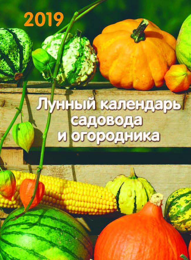 Календарь 2019 (на магните). Лунный календарь садовода и огородника цены
