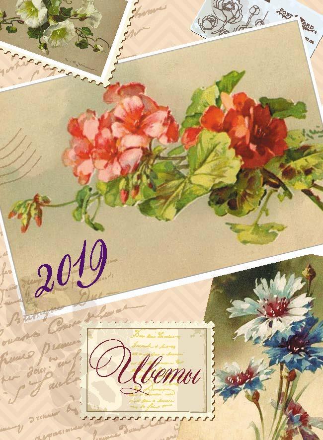 Календарь 2019 (на магните). Цветы