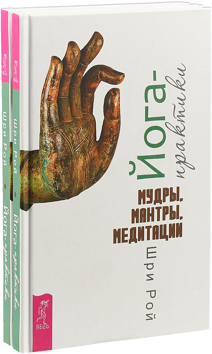 Шри Рой Йога-практики. Мудры, мантры, медитации (комплект из 2 книг)