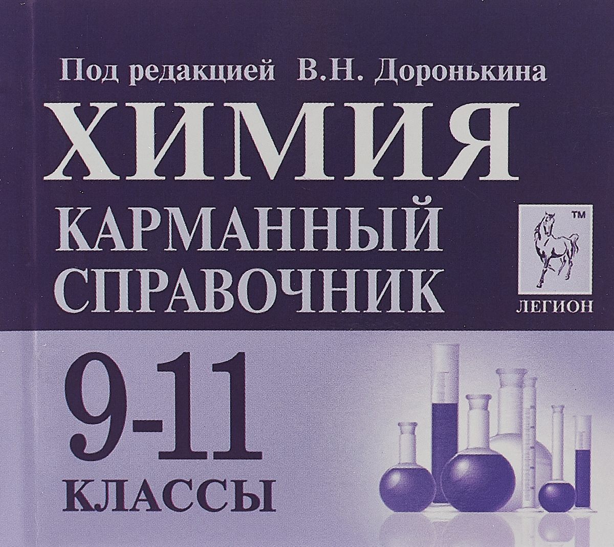 В.Н.Доронькина Химия. 9-11 классы. Карманный справочник (миниатюрное издание)