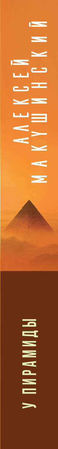 У пирамиды. Макушинский Алексей