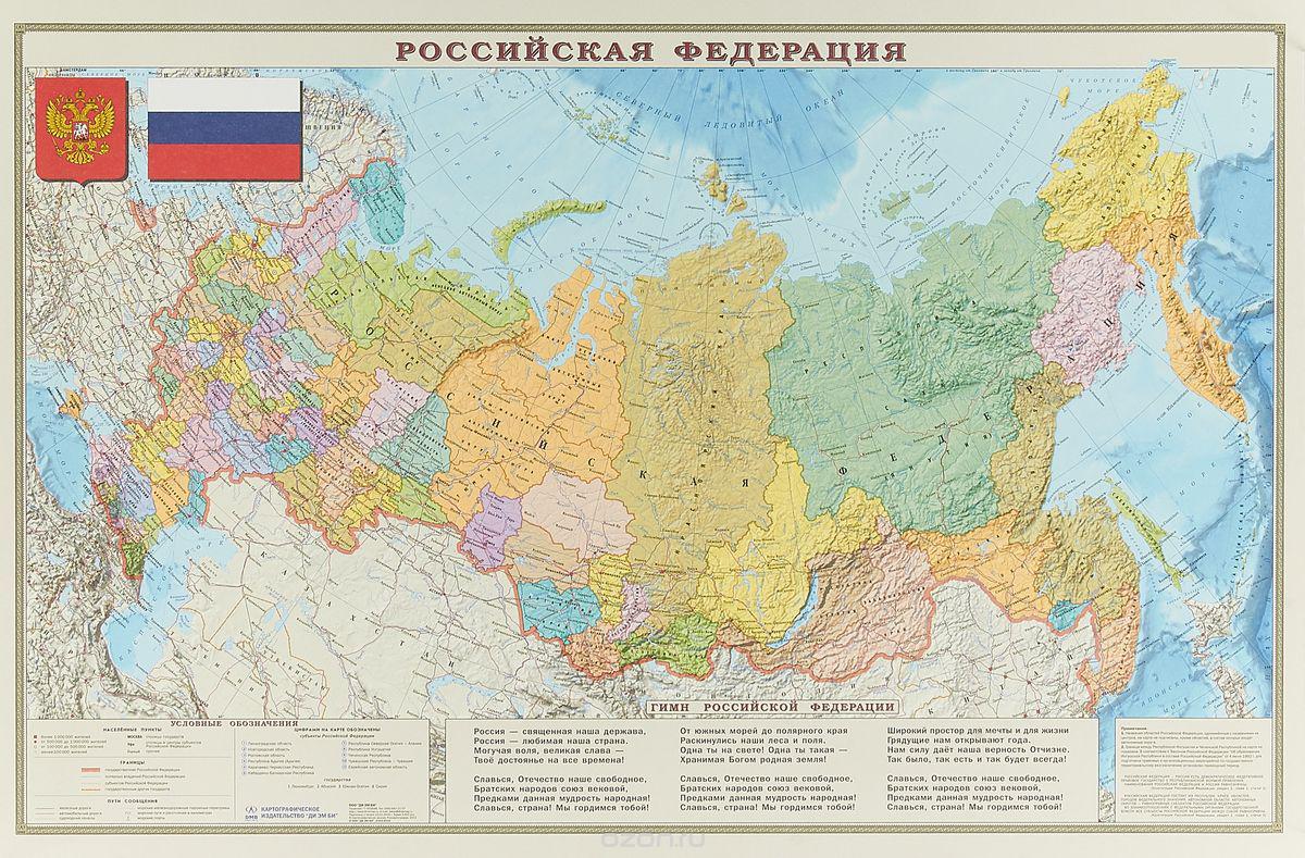 Политико-административная карта Российской Федерации с гимном