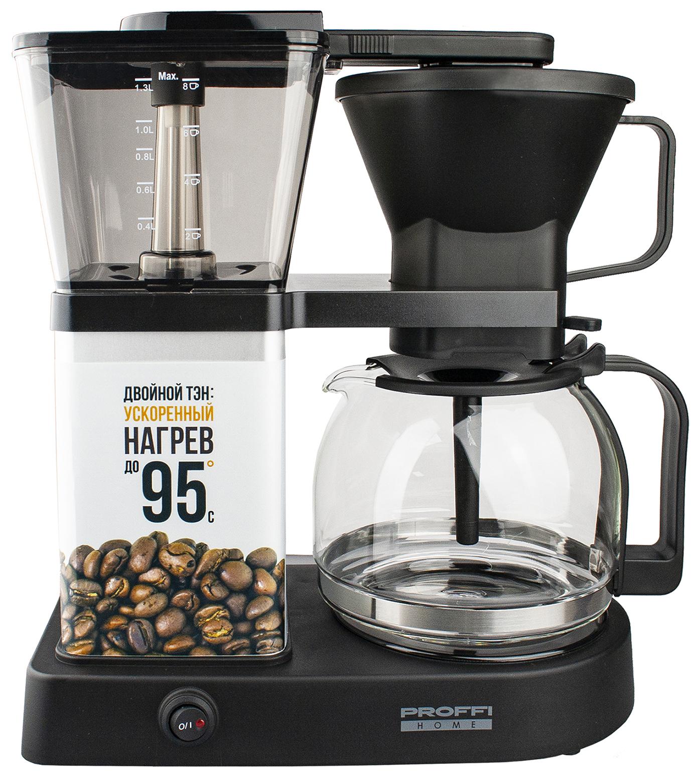 Кофеварка капельного типа - одна из самых распространенных моделей, которая отличается не только простотой эксплуатации, но и доступной ценой. В данной модели кофеварки приготовление кофе осуществляется при помощи кипящей воды, медленно капающей на сменный фильтр с кофейным порошком. Напиток образуется при стекании воды в кофейник.Капельная кофеварка EXPRESS от PROFFI отличается такими неоспоримыми достоинствами, как антикапельная система и функция поддержания температуры готового напитка. Объема кофе, приготовленного в данной модели хватит на 8 чашек.Прозрачный резервуар для воды с индикацией уровня из боросиликатного стекла избавят Вас от неприятных сюрпризов в работе кофеварки.Преимущества кофеварки капельного типа EXPRESS от PROFFI:ускоренный нагрев (20 секунд);варит кофе при температуре 95C;двойной нагревательный элемент;съемный держатель фильтра.