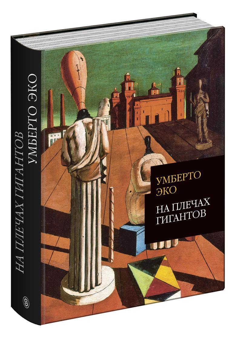 Умберто Эко На плечах гигантов умберто эко открытое произведение форма и неопределенность в современной поэтике