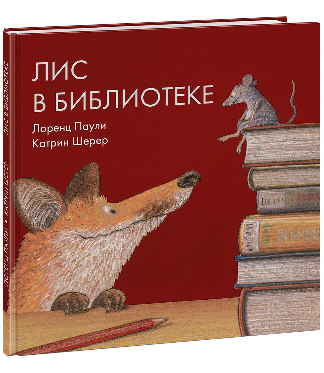 Лоренц Паули Лис в библиотеке лис а изнанка судьбы