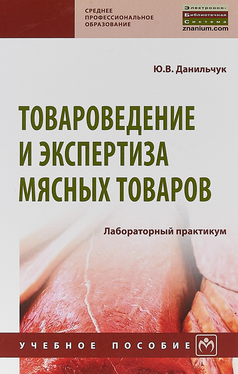 Ю. В. Данильчук Товароведение и экспертиза мясных товаров. Лабораторный практикум товароведение и экспертиза качества рыбы и рыбных товаров учебник для вузов