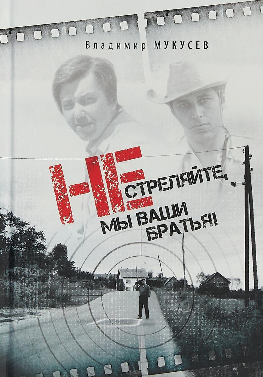 В. Мукусев Не стреляйте, мы ваши братья! не стреляйте белых лебедей