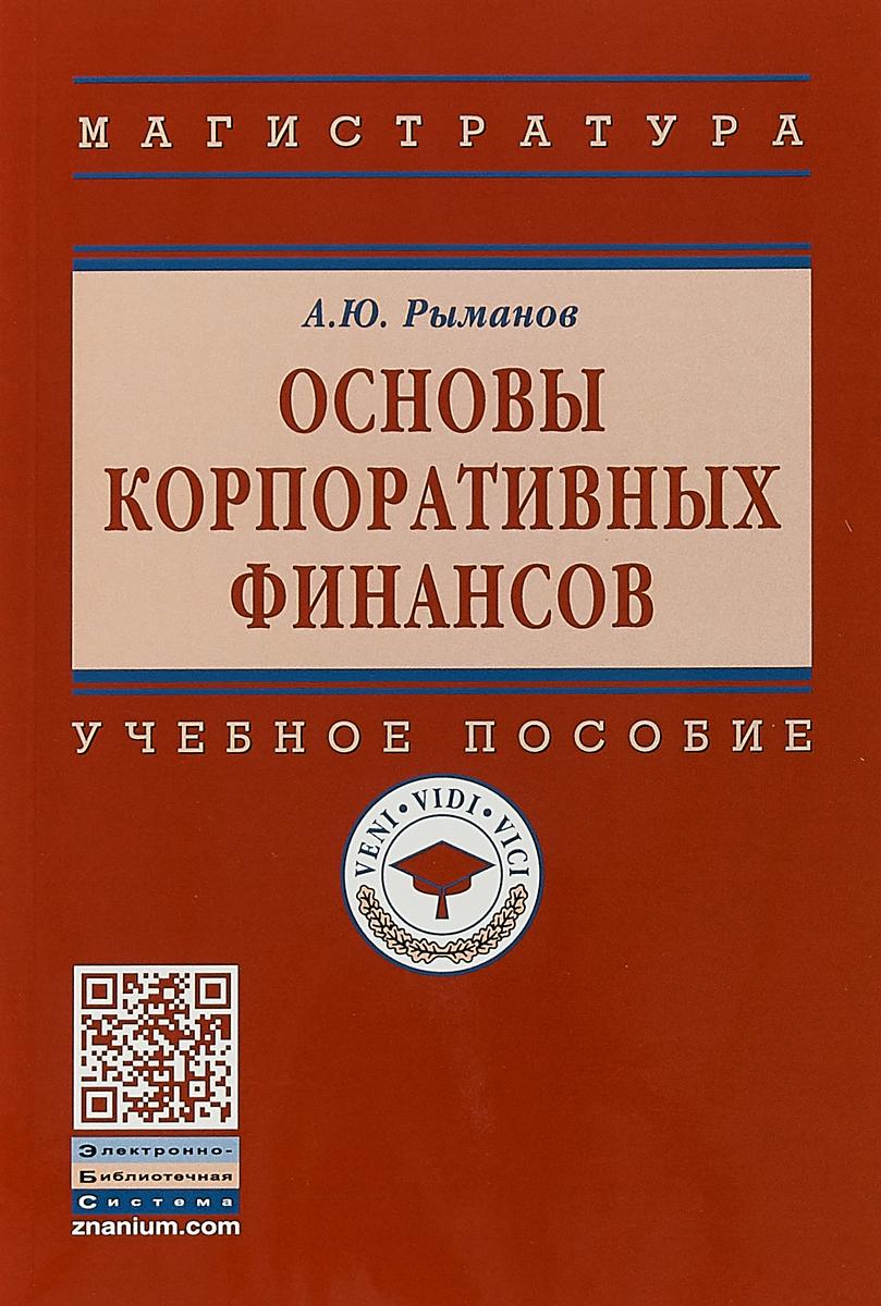 А. Ю. Рыманов Основы корпоративных финансов. Учебное пособие