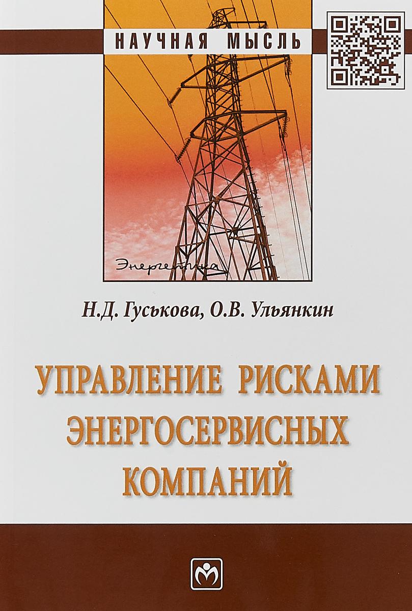 Н. Д. Гуськова, О. В. Ульянкин Управление рисками энергосервисных компаний