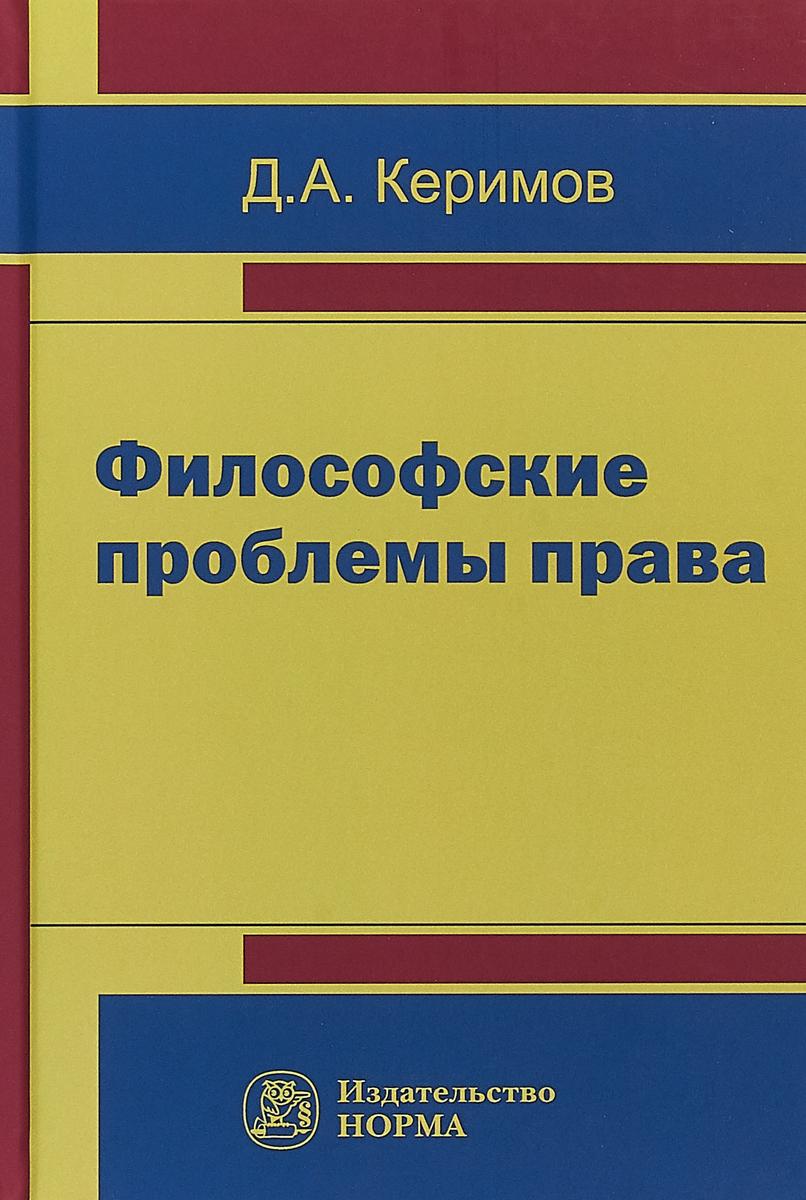 Д. А. Керимов Философские проблемы права й экштейн честь в философии и в праве