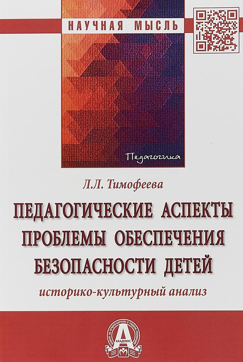 Л. Л. Тимофеева Педагогические аспекты проблемы обеспечения безопасности детей. Историко-культурный анализ