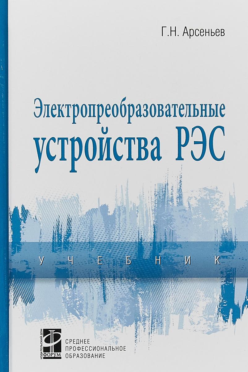 Г. Н. Арсеньев Электропреобразовательные устройства РЭС. Учебник