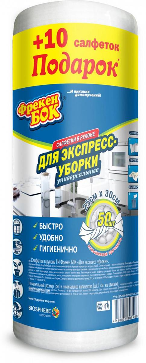 Салфетка для экспресс-уборки Фрекен Бок, универсальная, в рулоне салфетки для уборки top gear салфетка для уборки